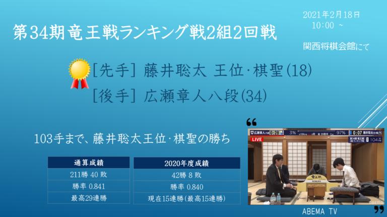 2021年2月18日_藤井二冠の対局結果