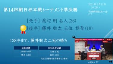 第14回朝日杯本戦トーナメント 準決勝 vs 渡辺明 名人