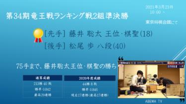 第34期竜王戦ランキング戦2組準決勝 vs 松尾歩八段