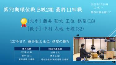 2020年3月10日 第79期順位戦 B級2組 最終11回戦 vs 中村太地七段