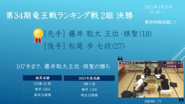 第34期竜王戦ランキング戦2組決勝 vs 八代弥七段