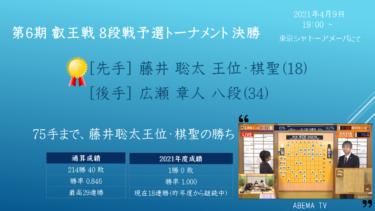 第6期 叡王戦 八段戦予選トーナメント 決勝 vs 広瀬章人八段