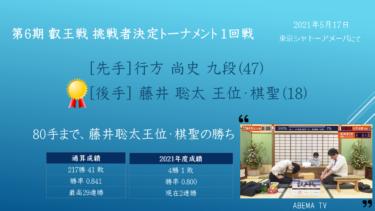 2021年5月17日 第6期 叡王戦 挑戦者決定トーナメント 1回戦 vs 行方尚史 九段