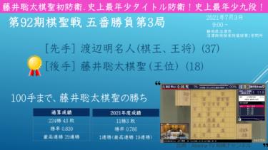 2021年7月3日 第92期棋聖戦 五番勝負 第3局 vs 渡辺明名人