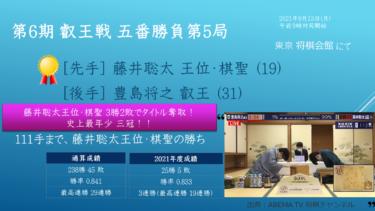 2021年9月13日 第6期叡王戦 五番勝負 第5局 vs 豊島将之叡王